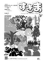 すきま通信vol1cover.jpg