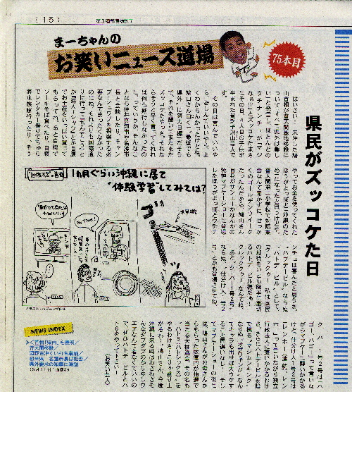 まーちゃんsmall2010may11.jpg
