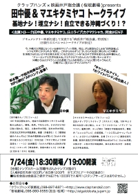 09724maekita_tanakayu.jpg