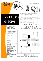 2.19 緊急集会チラシ.jpg