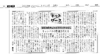 GenderShinpoKokuchi.jpg