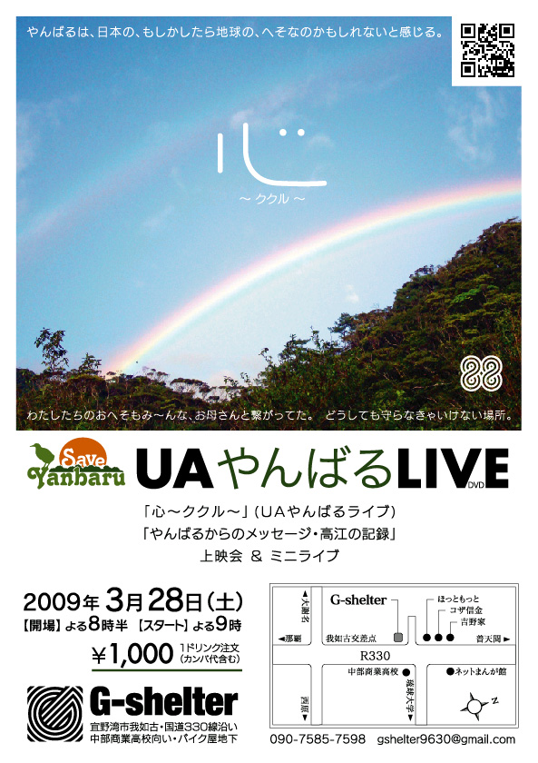 UAlibe@takaeG1.jpg