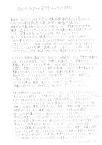 chokketsu2011feb.jpg
