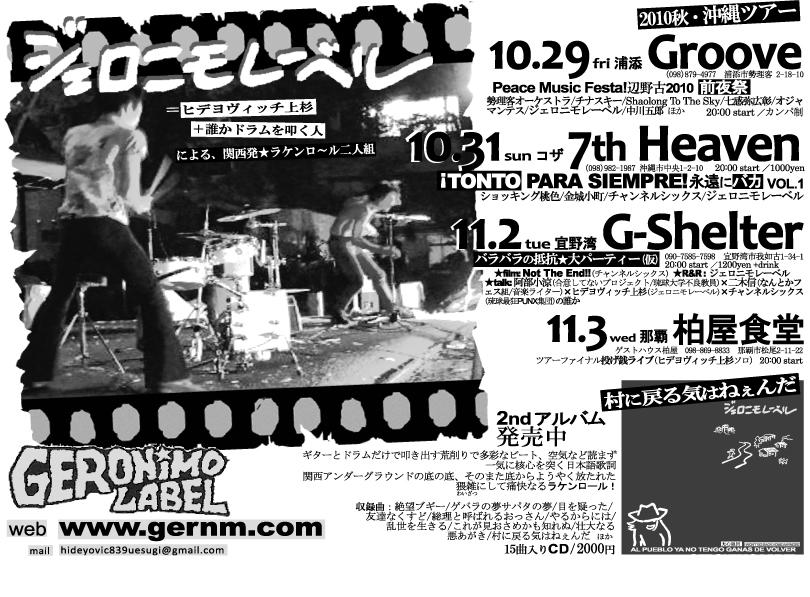 gl-okinawa-kari-fryer.jpg