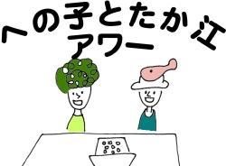 henotaka-for-cell.jpg