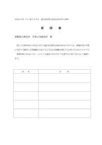 karishobun-shomei2.jpg