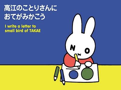 takae-nousagi-3.jpeg